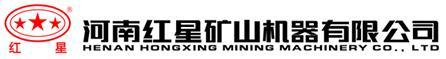 河南矿山机器有限公司
