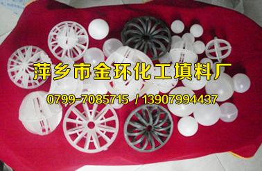 萍乡市金环化工填料厂销售部