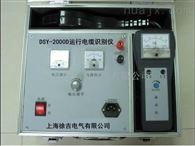DSY-2000D沈阳特价供应运行电缆识别仪