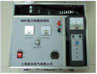 GDSY北京特价供应电力电缆识别仪