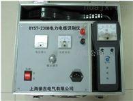 BYST-230B济南特价供应电力电缆识别仪