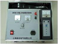 DFDS-S成都特价供应电力电缆识别仪