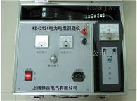 KD-2134长沙特价供应电力电缆识别仪