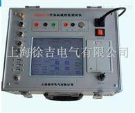 HGKC-V杭州特价供应开关机械特性分析仪