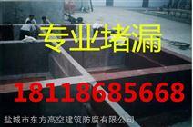 亳州市水池堵漏公司