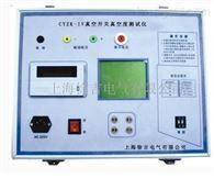 CYZK-IV上海特价供应真空开关真空度测试仪