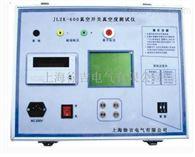 JLZK-600南昌特价供应真空开关真空度测试仪