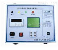 CJZKD北京特价供应高压开关真空度测试仪
