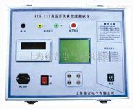 ZKD-III沈阳特价供应高压开关真空度测试仪