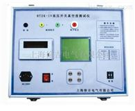 HTZK-IV长沙特价供应高压开关真空度测试仪