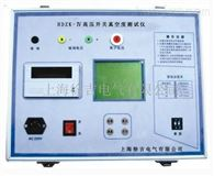 HDZK-Ⅳ上海特价供应高压开关真空度测试仪