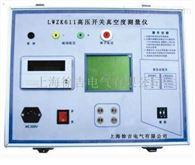 LWZK611武汉特价供应高压开关真空度测量仪