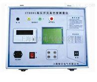 CT8001上海特价供应高压开关真空度测量仪