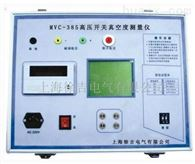 MVC-385深圳特价供应高压开关真空度测量仪