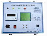 XJZK-III沈阳价供应高压开关真空度测量仪