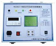 WAZKZ-V泸州价供应高压开关真空度测量仪