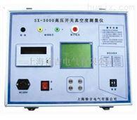 SX-3000沈阳价供应高压开关真空度测量仪