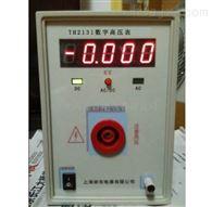TH2131数字高压表