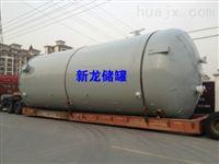 厂家直销磷酸储罐钢衬塑储罐价格