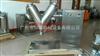 HK5V型混合机,实验混合机,干粉混合机